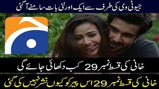 Why Khaani Episode 29 Not Telecast ? || Khaani Episode 29 Telecast Date