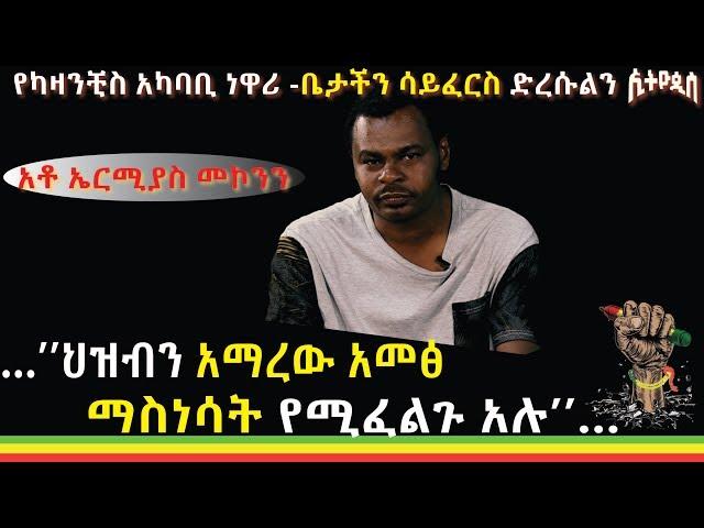 Interview With Resident Of Kazanchis Ermias Mekonen