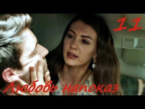 11 серия Любовь напоказ анонс фрагмент субтитры HD Trailer Afili Aşk (English Subtitles)