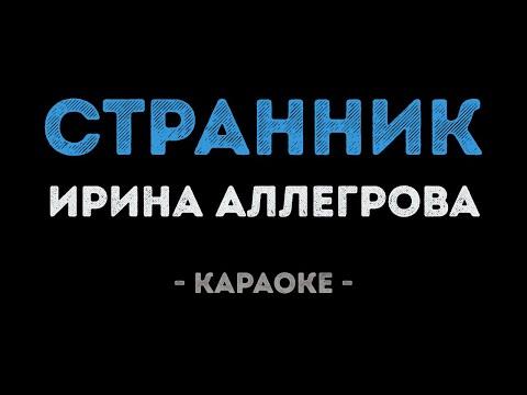 Ирина Аллегрова - Странник (Караоке)