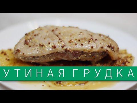 Утиное филе с апельсинами / Рецепты и Реальность / Вып. 159