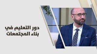 د. محمد حجيري - دور التعليم في بناء المجتمعات