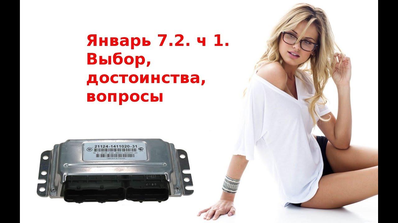 Меняем ЭБУ на Opel Omega A на Январь 7.2. ч 1. Выбор, достоинства, вопросы