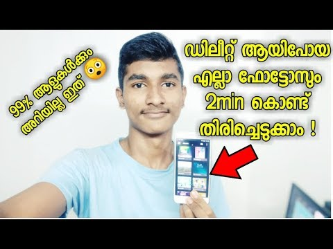 Recover All Deleted Images In Android Phone - 2Min കൊണ്ട് എല്ലാ ഫോട്ടോസും തിരിച്ചെടുക്കാം 😍