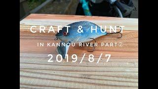 【Craft & Hunt vol.1-桑納川編②】夏の夕暮れは河原でルアーの塗装 2019/8/7