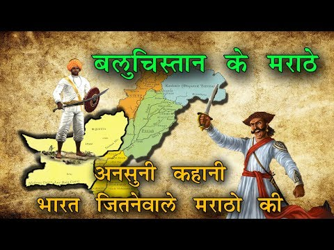 बलूचिस्तान के मराठे | Maharashtra To Balochistan - A journey Of Baloch Maratha | Separatist Movement