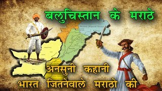 बलूचिस्तान के मराठे | Maharashtra To Balochistan - A journey Of Baloch Maratha | Separatist Movement
