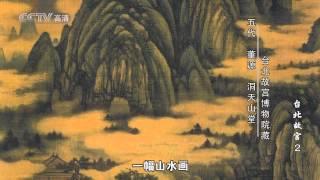 [CCTV高清频道] 台北故宫-故宫国宝在台北 第2集 北沟烟雨 thumbnail