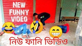 New funny video 2018 | top comedy funny video | WhatsApp funny video | Hiphop BDT