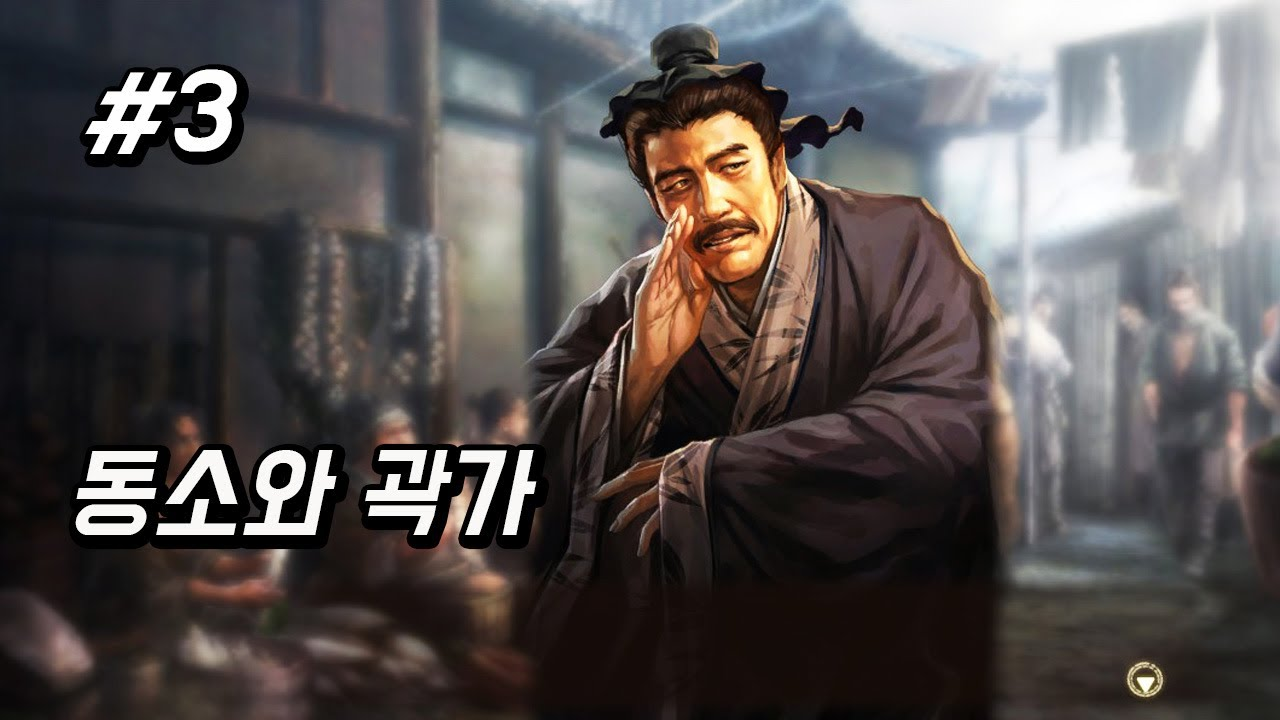 삼국지13pk 선동가를 꿈꾸는 동소 -3화-