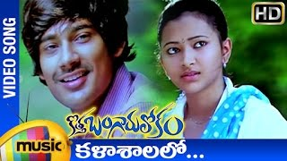 Kotha Bangaru Lokam Movie Songs | Kalasalalo Song | Varun Sandesh | Shweta Basu Prasad