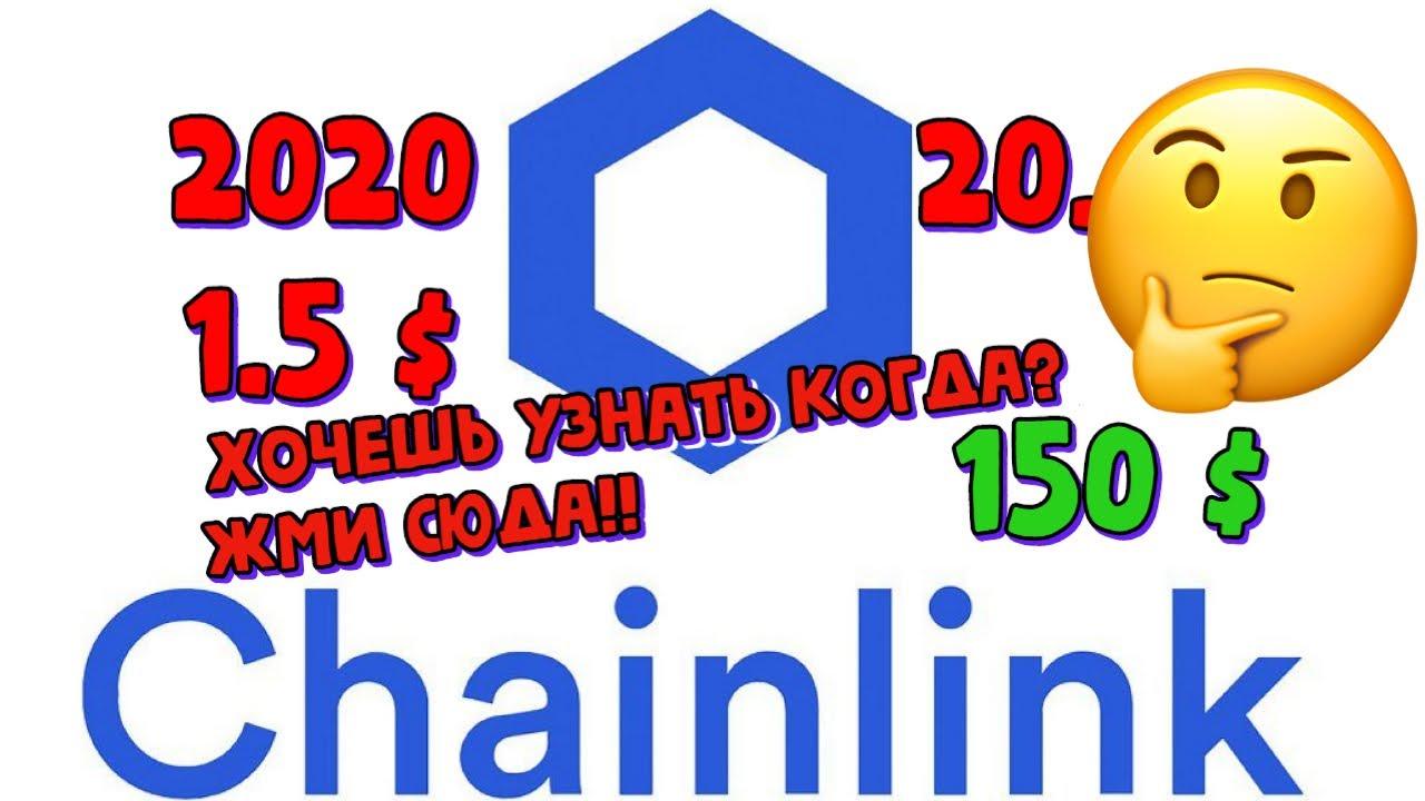 Криптовалюта которую стоит купить! Link обзор,  Chainlink прогноз курса на 2020 год.