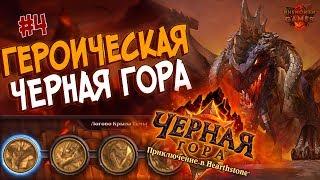 Hearthstone Героическая Черная гора - Проходим Логово Крыла Тьмы (4 квартал) в 2017