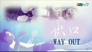 Video [indo/engsub] WAY OUT - BL Chinese Short Movie download MP3, 3GP, MP4, WEBM, AVI, FLV September 2018