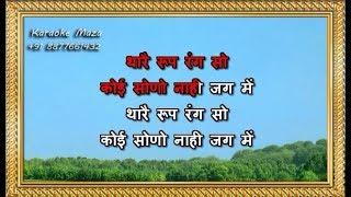 Hariyala Banna - Karaoke - Rajasthani Wedding Song