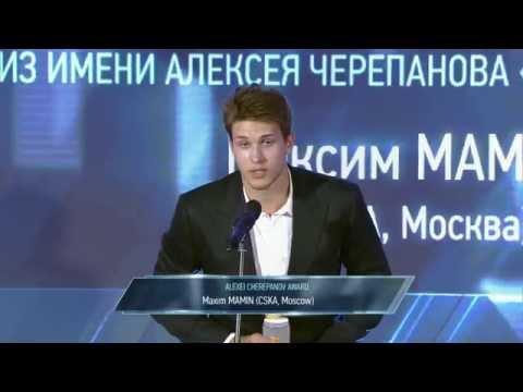 Максим Мамин стал обладателем приза им. Черепанова / Max Mamin Honoured As Rookie Of The Year