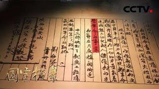 《国宝档案》 20190726 星火燎原——收不到的家书| CCTV中文国际