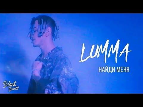 LUMMA - Найди меня (Премьера клипа 2019)