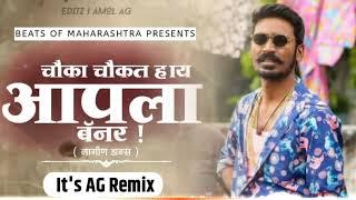 Chauka Chukat Hay Apla Banner dj song   Nagin Dance Marathi Dj Song   Kaagar   Its AG Remix Official