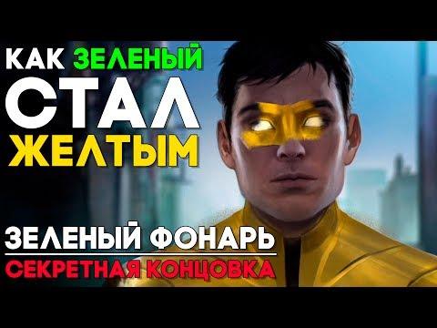 Injustice 2 Green Lantern / Зеленый Фонарь - СЕКРЕТНАЯ КОНЦОВКА ► Injustice 2 ► ПАСХАЛКА СТАЛ ЖЁЛТЫМ