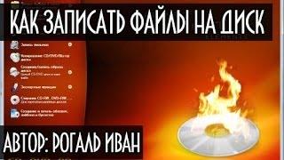 Как записать файлы на dvd диск(МОЙ САЙТ: http://ot-ivana.ru/ Всем привет! В этом видео уроке мы с вами узнаем информацию о том, Как записать файлы..., 2013-11-20T11:26:09.000Z)