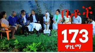 Betoch  Drama - Part 173 (Ethiopian Drama)