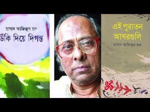 Hasan Azizul Haque thumbnail