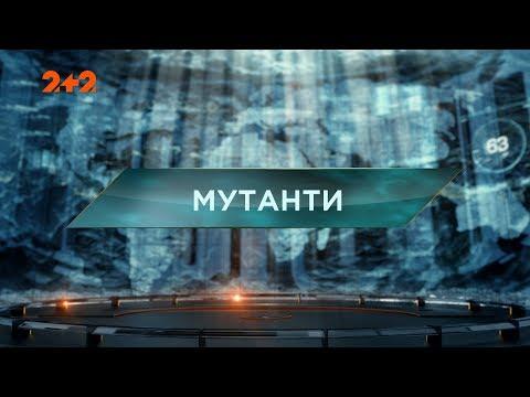 Мутанти – Загублений світ. 2 сезон. 13 випуск