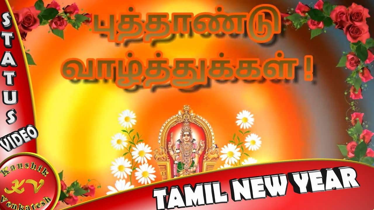 Tamil new year wisheswhatsapp video downloadanimationgreetings tamil new year wisheswhatsapp video downloadanimationgreetingshappy puthandu 2018 youtube kristyandbryce Gallery