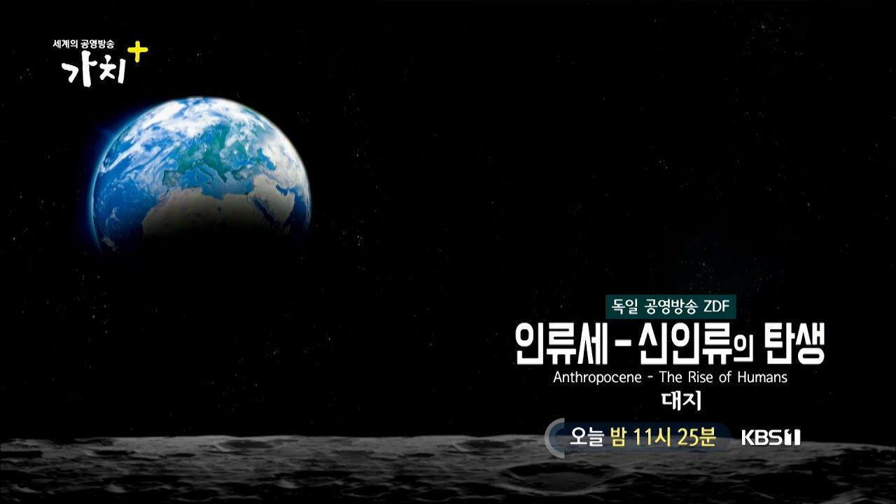 [예고] 인류세, 신인류의 탄생 - 1부 대지  [세계의 공영방송 가치+]