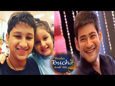Konchem Touch Lo Unte Chepta || Mahesh Babu & Sitara With Fun | Latest Full Episode Super Sunday