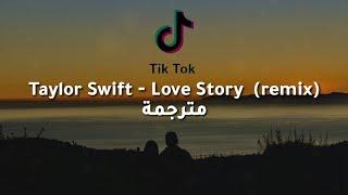 Taylor Swift - Love Story discolines مترجمة | اغنية تيك توك 🎵 (lyrics)