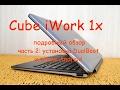Cube iWork 1x - подробный обзор, часть 2: Установка DualBoot и Android