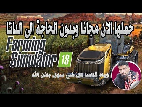 Photo of تنزيل 📥 لعبة Farming Simulator 18 :: حملها الان مجانا بدون الحاجة الى الداتا – تحميل
