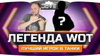 ЛЕГЕНДА WORLD OF TANKS ● Лучший статист всех времен - STRAIK