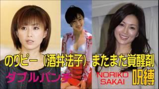 のりピー、またまた覚醒剤の呪縛?(NORIKO SAKAI)作曲家が覚醒剤取締法違反の容疑で逮捕