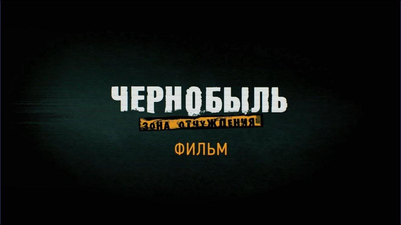Чернобыль.Зона отчуждения.Фильм. Премьера осенью на ТНТ-PREMIER!