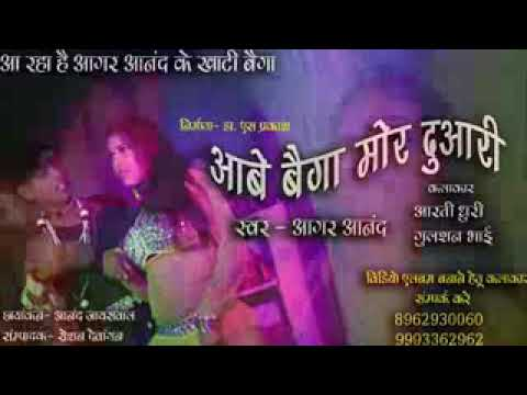 Cg Video Aabe Baiga Mor Duwari Ma...