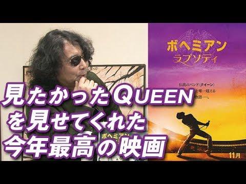 今年最高の映画『ボヘミアン・ラプソディー』〜山田玲司の映画紹介