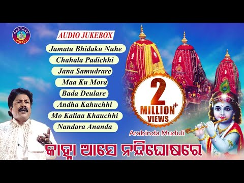 SUPER HIT BHAJAN OF ARABINDA MUDULI- JAMATU BHIDAKU NUNHE-ALBUM-KANHA AASE NANDIGHOSA RE
