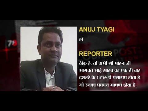 Cobrapost Operation 136: Part -1: Amar Ujala