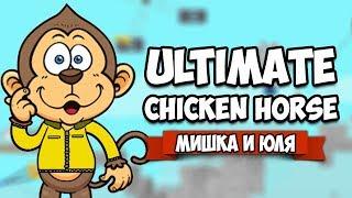 Ultimate Chicken Horse ♦ ОБНОВЛЕНИЕ, МОСТ СМЕРТИ и НОВЫЙ ГЕРОЙ ОБЕЗЬЯНА