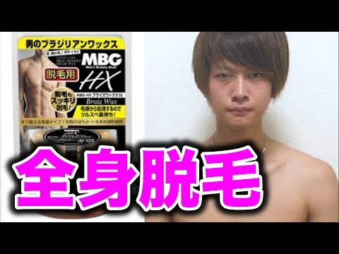 藤田悠人、全身脱毛します!!!