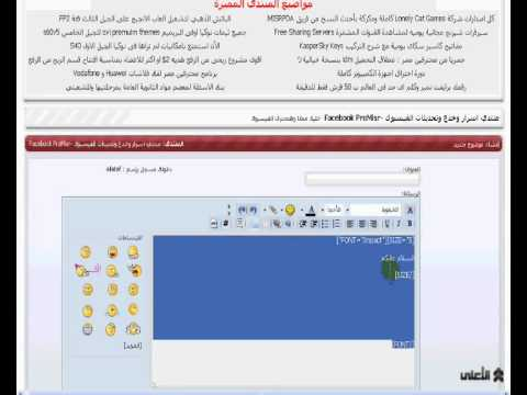 ازاى تعمل موضوع منسق وجميل فى موقع محترفين مصر promisr.com