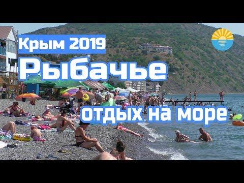 Крым 2019. Рыбачье. Отдых. Море, пляж, отели, цены.