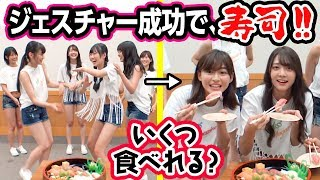 撮影が長時間に及んでお腹が減ったメンバーたちの目の前に、突然寿司が現れた! だが、何もせずに食べさせてもらえるほど甘くない!...