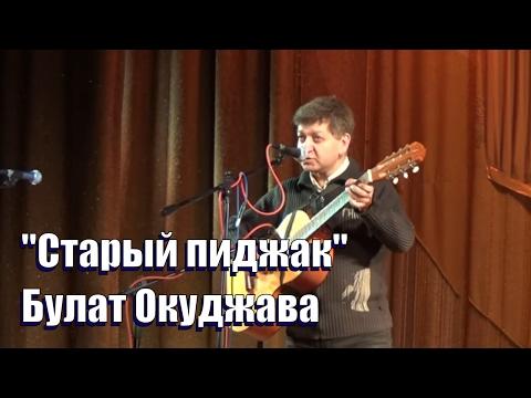 Булат Окуджава - Старый пиджак, Лев Юфит на фестивале в ОАЗИСе