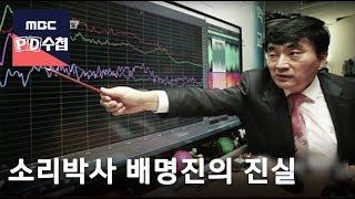 소리로 범인을 찾아드립니다. 소리박사 배명진의 진실 (수정본) [FULL] - Dr. Bae.Myong-Jin Scandal -18/05/22-MBC PD수첩 1156회