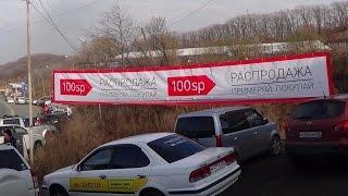 """Владивосток.""""100sp"""" любители меда.15 ноября 2015 год"""