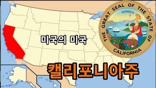 미국 탐험(48)- 캘리포니아주